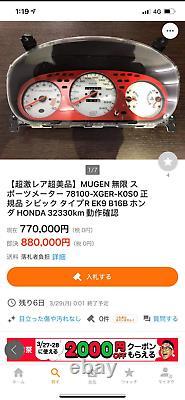 Mugen cluster for Honda Civic EK rare discontinued